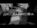 Я ЗА КВЕРТИБАЛА - ДИКО НАПРИМЕР (ПАРОДИЯ) - ДИСС НА НИКСОНА