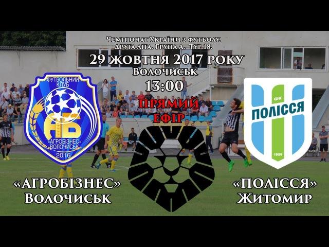 LIVE Агробізнес Волочиськ - Полісся Житомир / Футбол. Чемпіонат України. Друга ліга