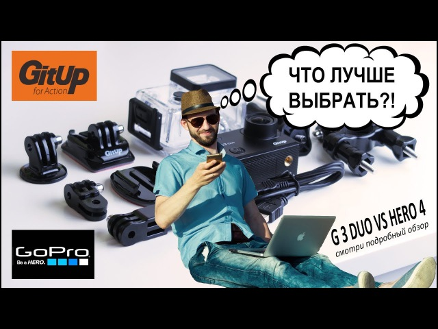 Что лучше выбрать GitUp G3 Duo vs GoPro HERO 4 обзор экшен камер на Show Clan Masikow