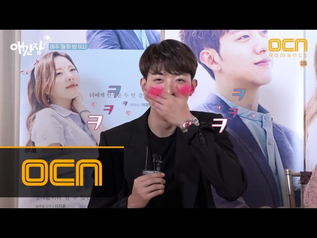 180108 OCN My First Love Press Con ~ JungShin