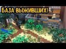 ЗОМБИ - АПОКАЛИПСИС!! - База выживших!! - САМОДЕЛКА ИЗ ЛЕГО!! 25 серия
