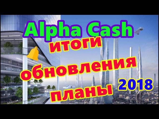 AlphaCash итоги обновления, планы 2018г.