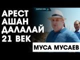 Муса Мусаев. Хроники мэра Махачкалы