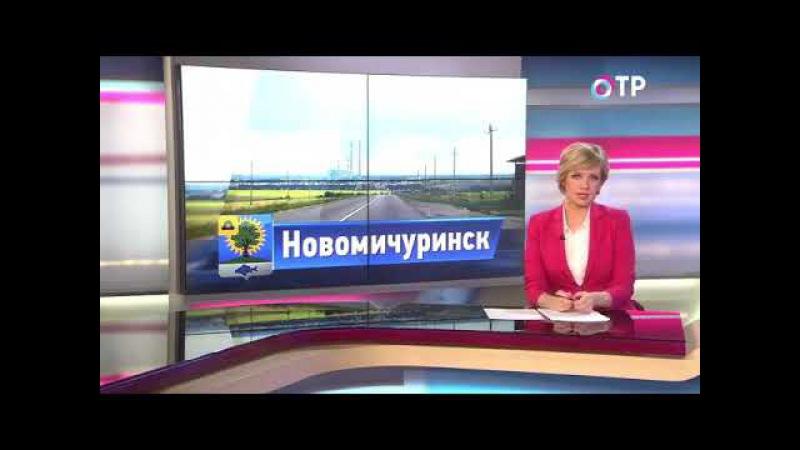 Канал отр.Малые города - России - Новомичуринск - город - Энергетиков.