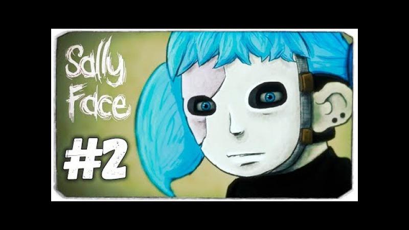 САЛЛИ-КРОМСАЛИ ПРОТИВ ПРИЗРАКОВ! - Sally Face