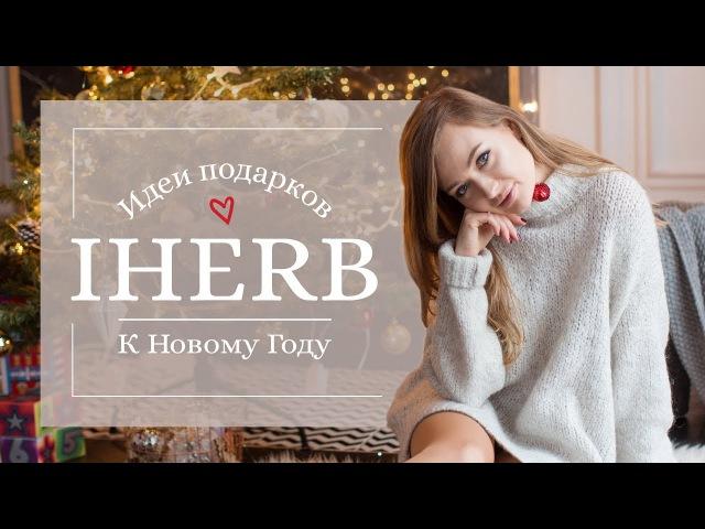 Что подарить на Новый Год с IHERB? Лучшее с IHERB