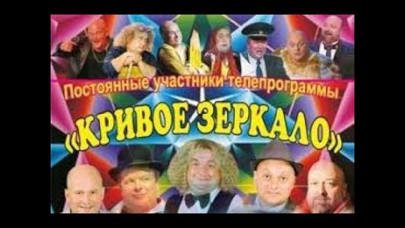 Кривое Зеркало. Юмористический сборник.Юмор.Приколы
