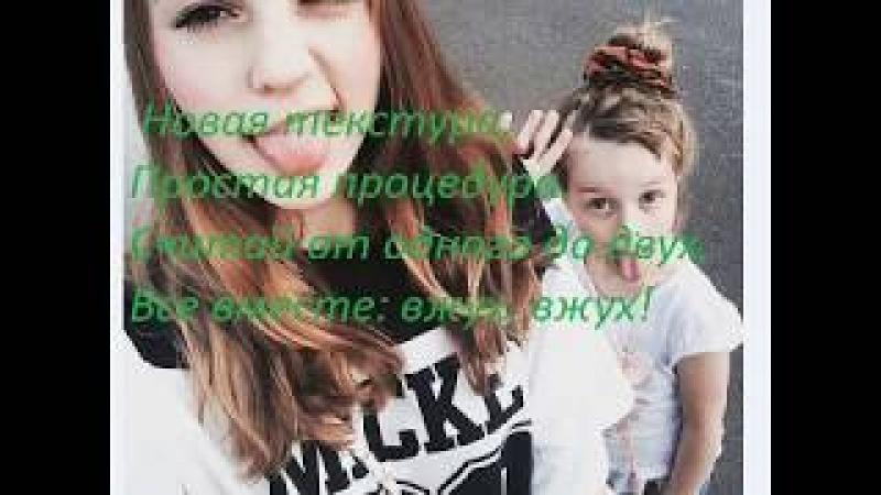 Минускараоке Марьяна ро-вжух вжух)
