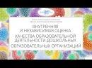 Антошко Е.А., Комиссарова И.А. Оценка качества образовательной деятельности ДОО