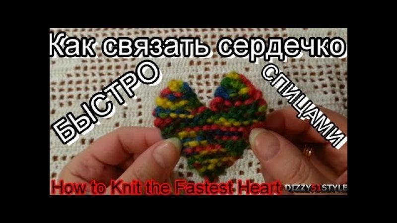 Как быстро связать сердце Спицами. МК. How to Knit the Fastest Heart
