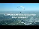 Кавказские Минеральные Воды, Ставропольский край