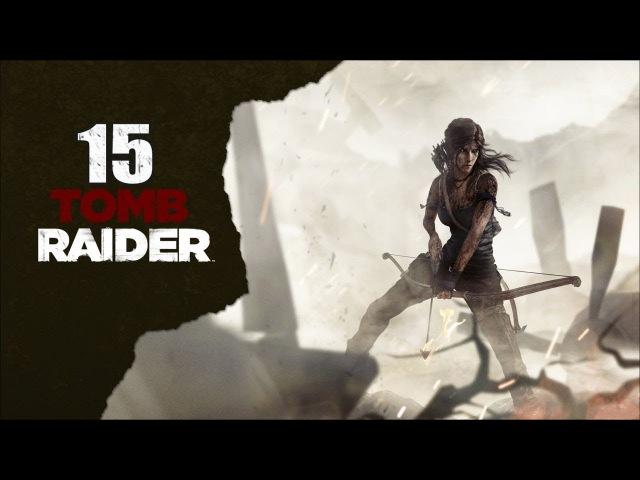 Прохождение Tomb Raider (2013)-15. Берег печали