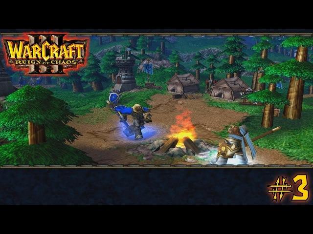 Warcraft III Reign of Chaos 3 Оборона Странбарда