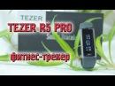 Обзор фитнес-браслета TEZER R5 PRO.
