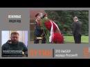 Михаил Пореченков о Путине