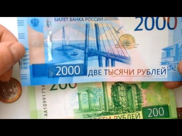 Новинка из оборота.Новые 200 рублей, новые 2000 рублей и другие монеты из оборота.