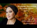 Аварская Песня 2017 Муминат Магомедова - Без тебя скучно мне New 2017