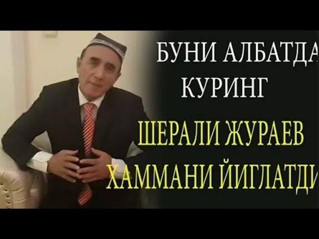 ШЕРАЛИ ЖУРАЕВ ХАММАНИ ТУЙДА ЙИГЛАТДИ MP3 СКАЧАТЬ БЕСПЛАТНО