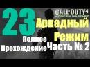 Прохождение Call of duty 4 modern warfare►Аркадный режим►Часть 2