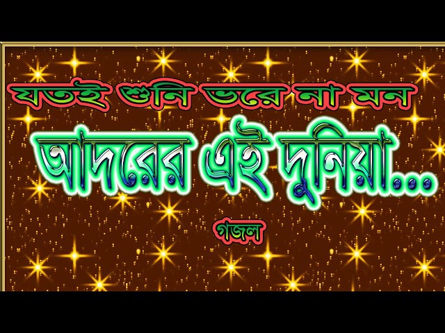 Adorer Ei Duniya Chariya - Bangla Islamic Song Bangla Gojol All বাংলা গজল 2018