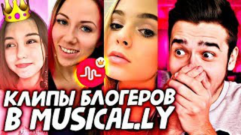 Лучшие клипы блогеров в Musical.ly (Мадам Хлебушек, Юлия Гамалий, Элли Ди) 2