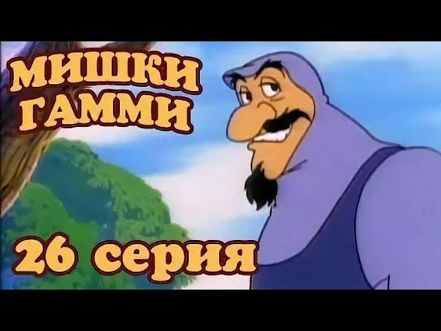 Приключения Мишек Гамми.26 серия(Чихнешь проиграл)