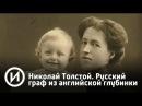 Николай Толстой. Русский граф из английской глубинки (2008)