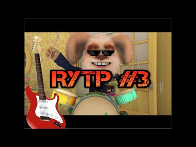 RYTP 3 Барбоскины Приколы с матом