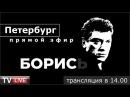 Марш Бориса Немцова Санкт Петербург Прямой эфир
