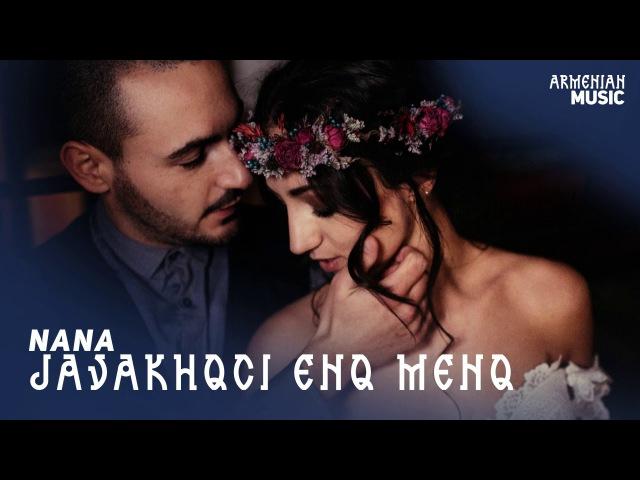 Nana - Javakhqci Enq Menq | ARMENIAN MUSIC 2017