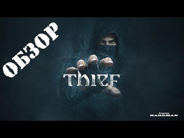 🎬 Обзор Игры - Thief (Перезапуск легендарной игры 2014) 💰