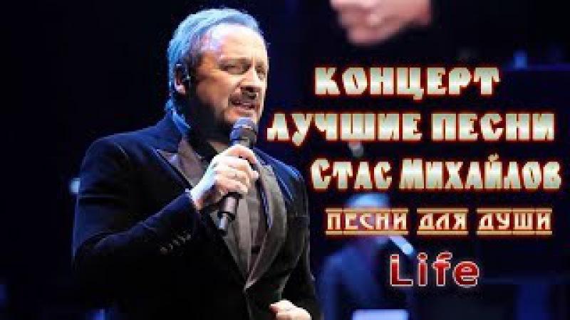 Стас Михайлов, Концерт ★ Лучшие песни 2018 ★ NEW ★