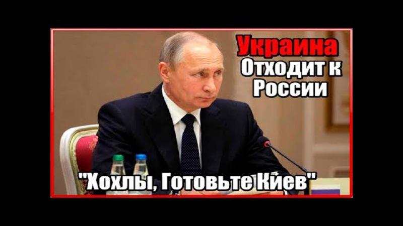 УKΡAИHA ΟТXΟДИТ K ΡΟCCИИ — Владимир Путин — Заявление — 20.01.2018