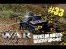 Неуязвимость Панцерваффе Men of War Assault Squad 2 33