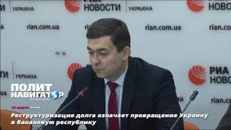 Реструктуризация долга означает превращение Украину в банановую республику