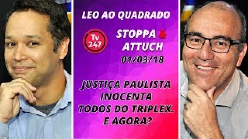 LEO AO QUADRADO (1.3.18) - Justiça paulista inocenta todos do triplex. E agora