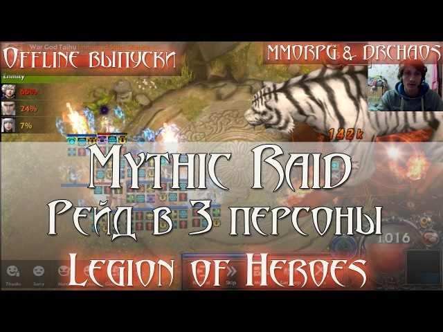 Legion of Heroes [Tactic MMORPG на Android] - Mythic Raid в 3 персоны