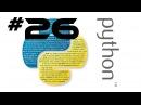 Язык Python | 26 Добавление заполнителей | Михаил Тарасов