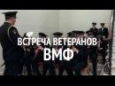 Выступление на встрече ветеранов ВМФ Демкина С А