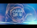 Shaman Drumming Journey - Ayahuasca Trance - Hypnotic Meditation Music