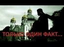 САМЫЙ СТРАШНЫЙ ДЕНЬ В ИСТОРИИ ЦЕРКВИ РПЦ БЕЗ КЦ