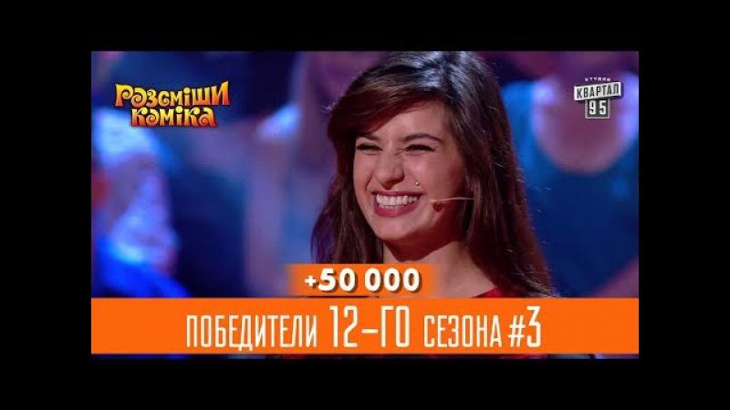 50 000 - Серьезный разговор в неблагополучной семье - победители 12-го сезона 3 | Рас ...