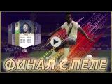 FIFA 18 ФИНАЛ ДРАФТА С ПЕЛЕ