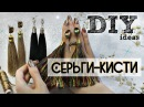 DIY: Серьги - кисти из шелковых ниток by SJ