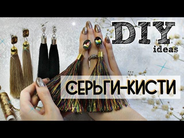 DIY: Серьги кисти из шелковых ниток by SJ