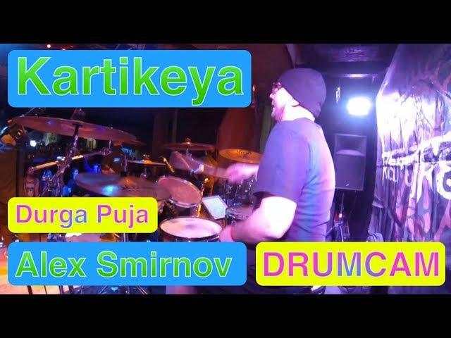 Kartikeya Durga Puja Alex Smirnov drumcam