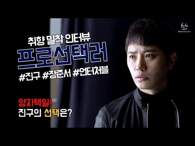 Jin Goo(진구)-양자택일, 진구의 선택은? 취향밀착인터뷰 프로선택러!_feat.언터처블