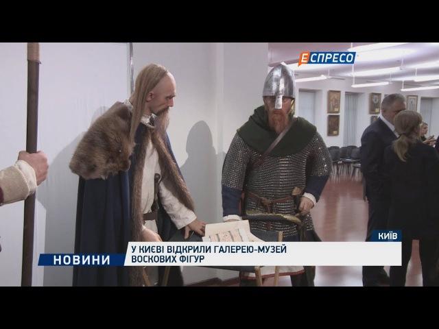 У Києві відкрили галерею-музей воскових фігур