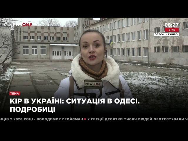 Корреспондент NEWSONE рассказала о ситуации с эпидемией кори в Одессе 22 01 18