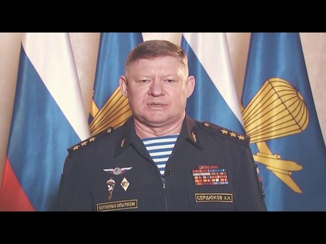 Поздравление командующего Воздушно-десантными войсками генерал-полковника Сердюкова. А. Н.